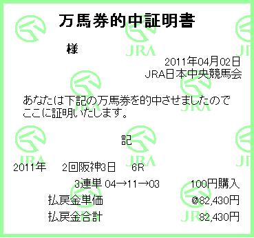 20110402阪神6R.png