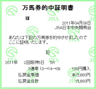 20110409阪神5R.png