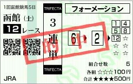20110702函館12R-2.png