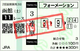 20110723函館11R-2.png