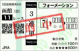 20110731函館11R-2.png