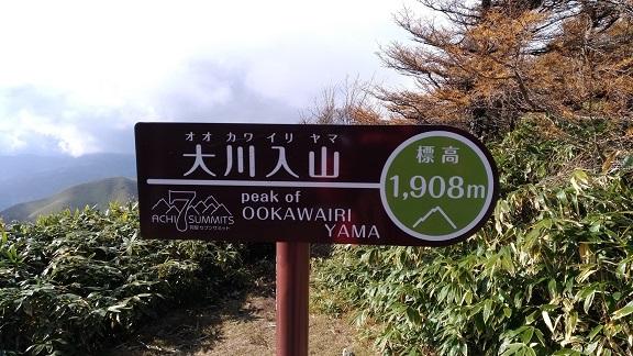 08大川入山.jpg