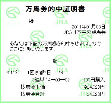 20110108京都7R.png
