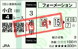 20110306小倉4R-2.png