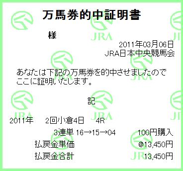 20110306小倉4R.png