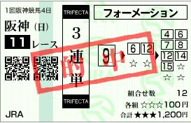 20110306阪神11R-2.png