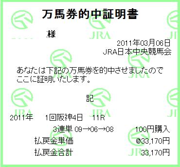 20110306阪神11R.png