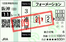 20110320阪神11R-2.png