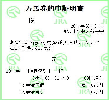 20110320阪神11R.png