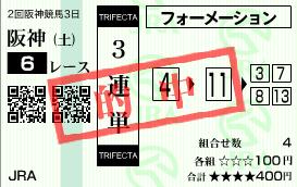 20110402阪神6R-2.png