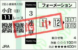 20110410小倉11R-2.png