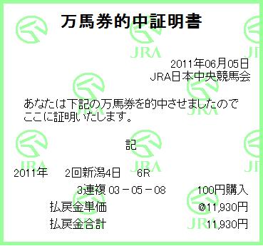 20110605新潟6R.png