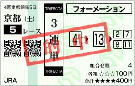 20110716京都5R-2.png